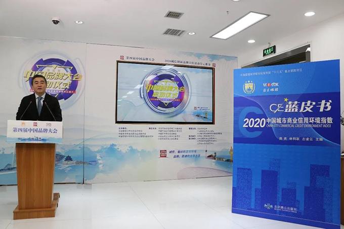 《2020中国城市商业信用环境指数CEI蓝皮书》首发式